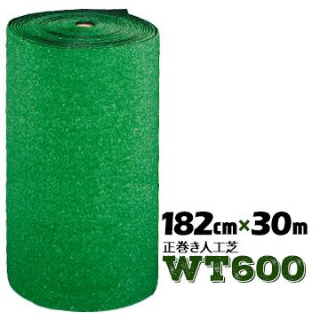 【法人様限定 特別価格】人工芝 WT-600 正巻182cm幅×30m巻