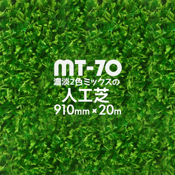 人工芝 MT-70 濃淡2色パイル 91cm幅×20m巻