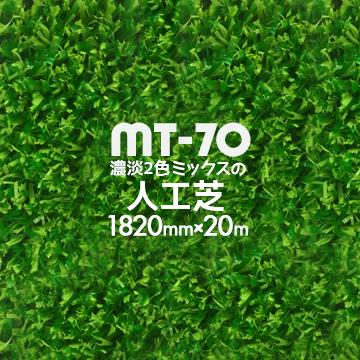 【法人様限定 特別価格】人工芝 MT-70 濃淡2色パイル 182cm幅×20m巻