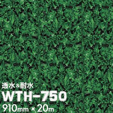 【法人様限定 特別価格】人工芝 透水仕様 WTH-750 91cm幅×20m巻