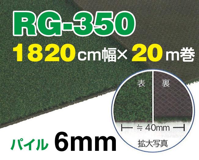 クリンプ糸タイプ 人工芝RG350 1820mm×20m