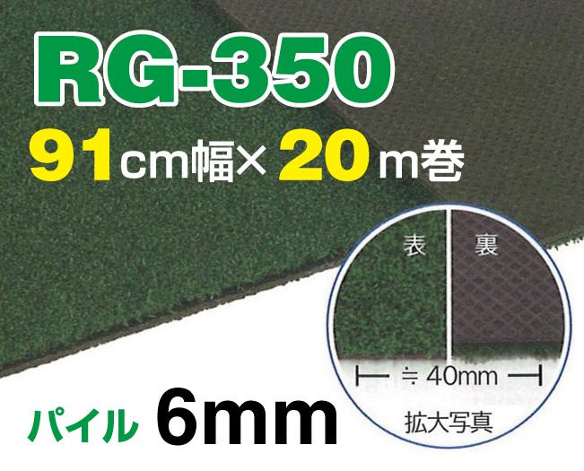 クリンプ糸タイプ 人工芝RG350 910mm×20m