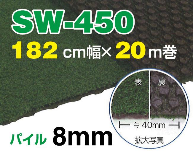 クリンプ糸タイプ 人工芝SW450 1820mm×20m