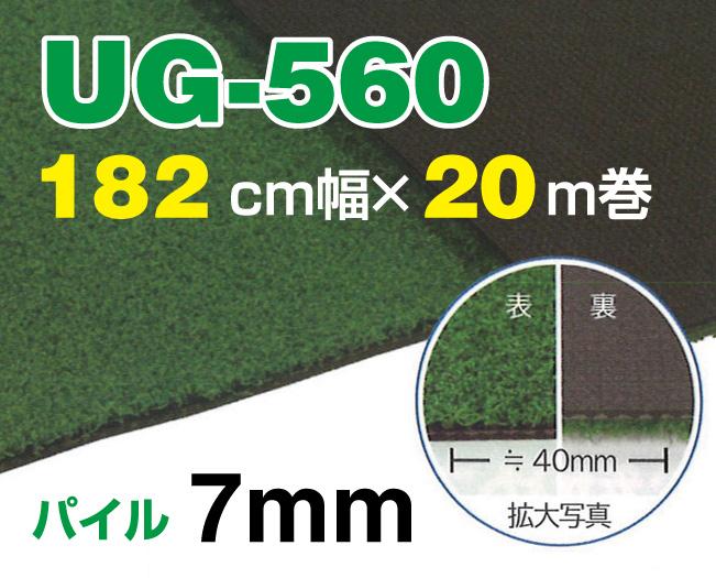 【ポイントUP祭】クリンプ糸タイプ 人工芝UG560 1820mm×20m