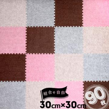 ユノックス ジョイントカーペットマットブラウン ベージュ グレー ピンク30cm×30cm9枚セット×10個ジョイントカーペット ジョイントマット