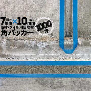 躯体目地 タイル目地用 建築目地用 角バッカーテープなし7mm厚×10mm巾×1000mm1000本バックアップ材 Pフォーム シーリング高島 コーキング 建築 カクバッカー