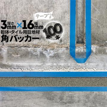 躯体目地 タイル目地用 建築目地用 角バッカーテープ付き3mm厚×16mm巾×1000mm100本テープ面:16mm側バックアップ材 Pフォーム シーリング高島 コーキング 建築 カクバッカー
