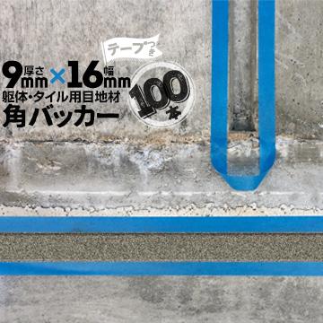 躯体目地 タイル目地用 建築目地用 角バッカーテープ付き9mm厚×16mm巾×1000mm100本テープ面:16mm側バックアップ材 Pフォーム シーリング高島 コーキング 建築 カクバッカー