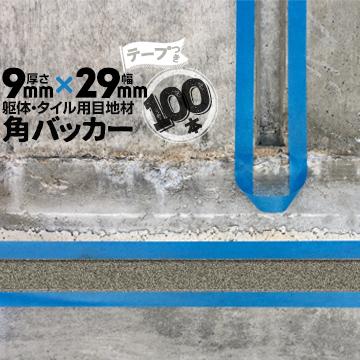 躯体目地 タイル目地用 建築目地用 角バッカーテープ付き9mm厚×29mm巾×1000mm100本テープ面:29mm側バックアップ材 Pフォーム シーリング高島 コーキング 建築 カクバッカー