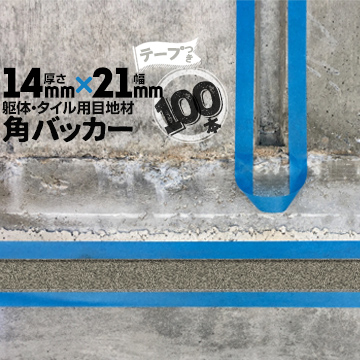 躯体目地 タイル目地用 建築目地用 角バッカーテープ付き14mm厚×21mm巾×1000mm100本テープ面:21mm側バックアップ材 Pフォーム シーリング高島 コーキング 建築 カクバッカー