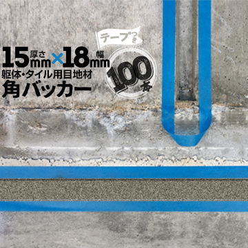 躯体目地 タイル目地用 建築目地用 角バッカーテープ付き15mm厚×18mm巾×1000mm100本テープ面:18mm側バックアップ材 Pフォーム シーリング高島 コーキング 建築 カクバッカー