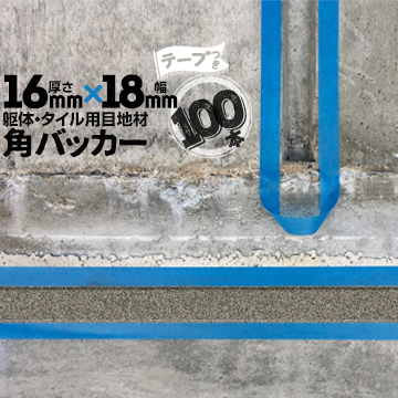 躯体目地 タイル目地用 建築目地用 角バッカーテープ付き16mm厚×18mm巾×1000mm100本テープ面:18mm側バックアップ材 Pフォーム シーリング高島 コーキング 建築 カクバッカー