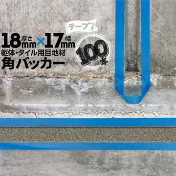 躯体目地 タイル目地用 建築目地用 角バッカーテープ付き18mm厚×17mm巾×1000mm100本テープ面:17mm側バックアップ材 Pフォーム シーリング高島 コーキング 建築 カクバッカー
