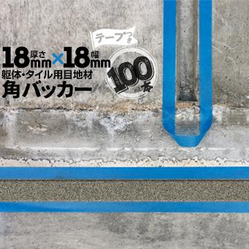 躯体目地 タイル目地用 建築目地用 角バッカーテープ付き18mm厚×18mm巾×1000mm100本一面のみテープ付きバックアップ材 Pフォーム シーリング高島 コーキング 建築 カクバッカー