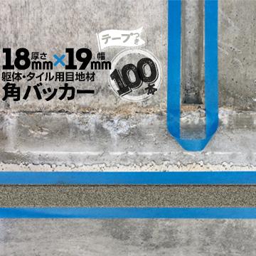 躯体目地 タイル目地用 建築目地用 角バッカーテープ付き18mm厚×19mm巾×1000mm100本テープ面:19mm側バックアップ材 Pフォーム シーリング高島 コーキング 建築 カクバッカー