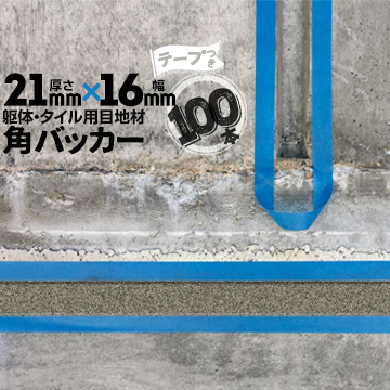 躯体目地 タイル目地用 建築目地用 角バッカーテープ付き21mm厚×16mm巾×1000mm100本テープ面:16mm側バックアップ材 Pフォーム シーリング高島 コーキング 建築 カクバッカー