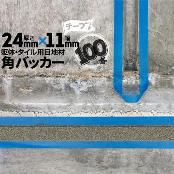 躯体目地 タイル目地用 建築目地用 角バッカーテープ付き24mm厚×11mm巾×1000mm100本テープ面:11mm側バックアップ材 Pフォーム シーリング高島 コーキング 建築 カクバッカー