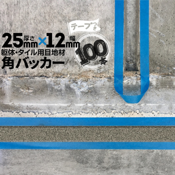 躯体目地 タイル目地用 建築目地用 角バッカーテープ付き25mm厚×12mm巾×1000mm100本テープ面:12mm側バックアップ材 Pフォーム シーリング高島 コーキング 建築 カクバッカー