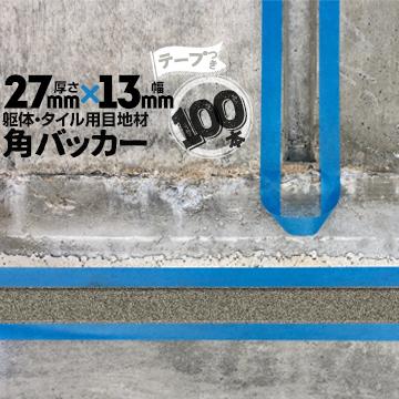 躯体目地 タイル目地用 建築目地用 角バッカーテープ付き27mm厚×13mm巾×1000mm100本テープ面:13mm側バックアップ材 Pフォーム シーリング高島 コーキング 建築 カクバッカー
