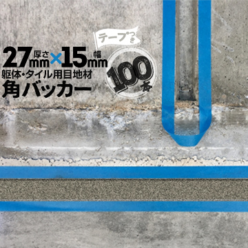 躯体目地 タイル目地用 建築目地用 角バッカーテープ付き27mm厚×15mm巾×1000mm100本テープ面:15mm側バックアップ材 Pフォーム シーリング高島 コーキング 建築 カクバッカー