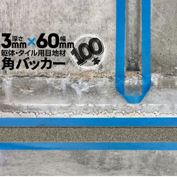 コンクリートやタイルの打ち継ぎ目地用テープなしバックアップ材 躯体目地 タイル目地用 建築目地用 角バッカーテープなし3mm厚×60mm巾×1000mm100本バックアップ材 Pフォーム シーリング高島 コーキング 建築 カクバッカー