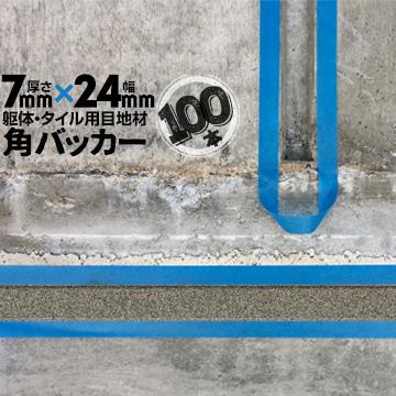 躯体目地 タイル目地用 建築目地用 角バッカーテープなし7mm厚×24mm巾×1000mm100本バックアップ材 Pフォーム シーリング高島 コーキング 建築 カクバッカー