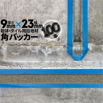 コンクリートやタイルの打ち継ぎ目地用テープなしバックアップ材 躯体目地 タイル目地用 建築目地用 角バッカーテープなし9mm厚×23mm巾×1000mm100本バックアップ材 Pフォーム シーリング高島 コーキング 建築 カクバッカー