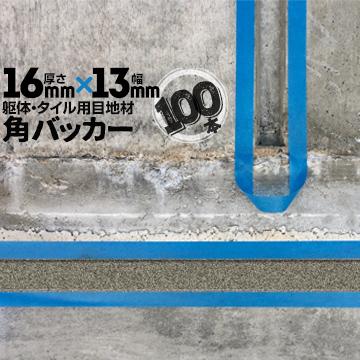 躯体目地 タイル目地用 建築目地用 角バッカーテープなし16mm厚×13mm巾×1000mm100本バックアップ材 Pフォーム シーリング高島 コーキング 建築 カクバッカー