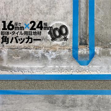 躯体目地 タイル目地用 建築目地用 角バッカーテープなし16mm厚×24mm巾×1000mm100本バックアップ材 Pフォーム シーリング高島 コーキング 建築 カクバッカー