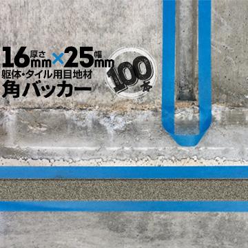 躯体目地 タイル目地用 建築目地用 角バッカーテープなし16mm厚×25mm巾×1000mm100本バックアップ材 Pフォーム シーリング高島 コーキング 建築 カクバッカー