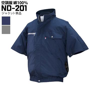 NSP 株式会社 エヌエスピーND-201 空調服服単品半袖仕様 綿100% デザイン重視のスタイリッシュな空調服服単品ポリエステル素材が使用できない現場に