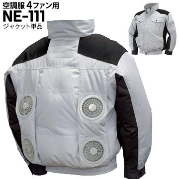 NSP Nクール エヌエスピーNE-111 空調服 シルバー×ブラック服単品涼しく感じるチタン加工 着心地抜群 ファン4つ