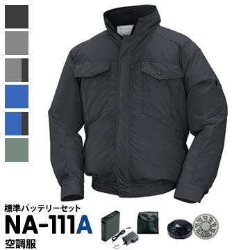 NSP Nクール エヌエスピーNA-111A 空調服標準バッテリーセット ファン付き涼しく感じるチタン加工 前ポケット2つ