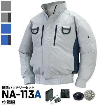 NSP Nクール エヌエスピーNA-113A 空調服標準バッテリーセット ファン付き涼しく感じるチタン加工 フルハーネス仕様