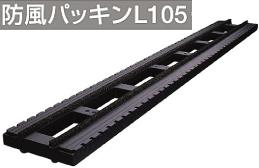 フクビ 防風パッキンL105 DPBL10 20×102×910mm 428-1510 10個 基礎パッキン 床下 工事