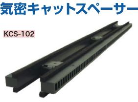 【ポイントUP祭】タカヤマ金属 気密キャットスペーサー KCS-102 (102×910×20mm) 415-5750 20本 基礎関連 床下 基礎工事
