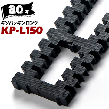 Joto ジョートー 城東 キソパッキンロングKP-L150150×911対応土台寸法 406/206/150角/20本防鼠材不要 全周敷き込みタイプ カットして長さ調節ができる426-0123