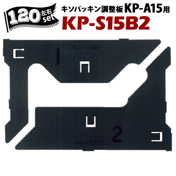 Joto ジョートー キソパッキン調整板KP-A15用2mm厚KP-S15B2426-1252 左右120セット