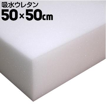エムエフ MF 吸水ウレタン厚み100mm500mm×500mm10枚スポンジウレタン ウレタンスポンジ 水分吸収材 浮水吸収材 基礎コンクリート