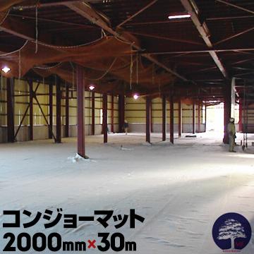 エムエフ コンジョーマット厚み6mm×幅2000mm×長さ30m巻夏場のコンクリートの表面の保水コンクリ クラック防止