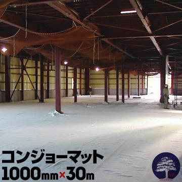 エムエフ コンジョーマット厚み6mm×幅1000mm×長さ30m巻夏場のコンクリートの表面の保水コンクリ クラック防止