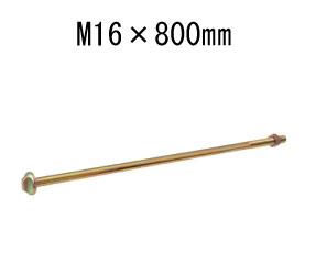 建築金物 住宅建材 リフォーム タナカ オメガアンカーボルトM16 M16×800mm 基礎 セール特別価格 10本 内装 土台 441-5480 誕生日プレゼント 構造金物