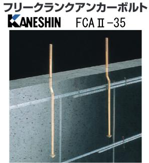 カネシン フリークランクアンカーボルトFCA2 FCA2-35 440-1235 50本 基礎 内装 構造金物 土台