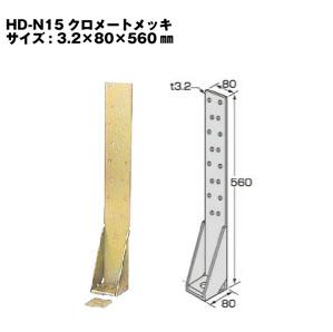 Z ゼット Zホールダウン金物 HD-N HD-N15クロメートメッキ 416-6215 10個 基礎 内装 構造金物 土台