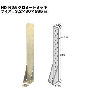 Z ゼット Zホールダウン金物 HD-N HD-N25クロメートメッキ 416-6225 10個 基礎 内装 構造金物 土台