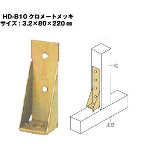 Z ゼット Zホールダウン金物 HD-B HD-B10クロメートメッキ 416-0310 10個 基礎 内装 構造金物 土台
