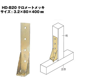 Z ゼット Zホールダウン金物 HD-B 構造金物 ゼット HD-B20クロメートメッキ 416-0320 10個 基礎 内装 基礎 構造金物 土台, 柔らかな質感の:e6c89b44 --- sunward.msk.ru