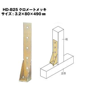 Z ゼット Zホールダウン金物 HD-B HD-B25クロメートメッキ 416-0325 10個 基礎 内装 構造金物 土台