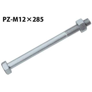 カネシン PZ Zマーク六角ボルト PZ-M12×285 50本 440-4819 基礎 内装 構造金物 土台