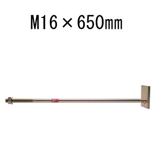 タナカ 偏芯座金付ボルト2 M16×650mm 10本 441-8806 基礎 内装 構造金物 土台